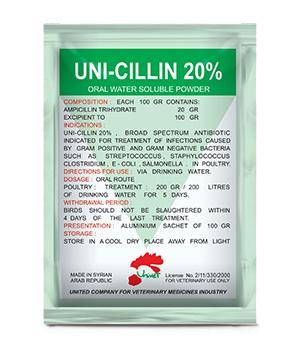 يوني-سيللين 20%